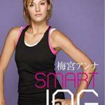 梅宮アンナのダイエット方法は?スポーツで体を鍛えるプロ意識がすごい!