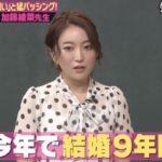 加藤綾菜のしくじり先生の動画を見るには?
