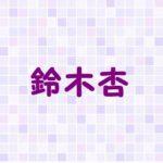 鈴木杏の子役時代がかわいすぎ!青い鳥や六番目の小夜子